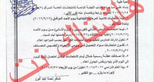 وزارة التربية تحدد موعد امتحانات الدور الثاني للصفوف الغير المنتهيه 2017
