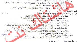 اسئلة الاسلامية الثالث المتوسط الدور الثاني 2017