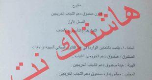 عاجل مجلس النواب العراقي يصرف رواتب للعاطلين عن العمل