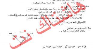 اسئلة الرياضيات للصف الثالث المتوسط 2017 الدور الثاني