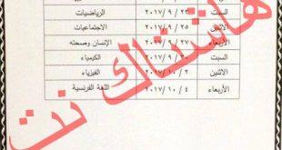 جدول امتحانات الصف الثالث المتوسط نينوى الدور الثاني 2017