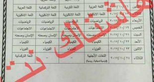 جدول امتحانات الصف الثالث المتوسط الدور الثالث 2017