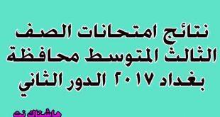 نتائج امتحانات الصف الثالث المتوسط محافظة بغداد 2017 الدور الثاني