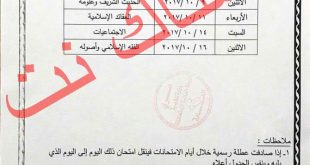 جدول امتحانات الدراسة الاسلامية نينوى الدور الثاني 2017
