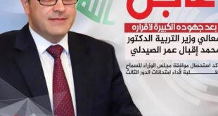 عاجل مجلس الوزراء يوافق على منح الدور الثالث للصفوف المنتهية 2017