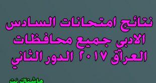 نتائج السادس الادبي جميع محافظات العراق 2017 الدور الثاني