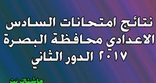 نتائج السادس الاعدادي محافظة البصرة 2017 الدور الثاني