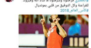 شاهد تغريدات نجوم العرب على تويتر بتأهل المنتخب المصري