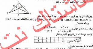 اسئلة الرياضيات للصف الثالث المتوسط الدور الثالث 2017