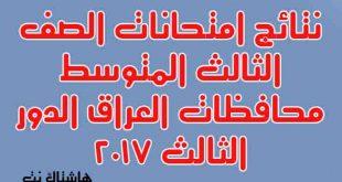 نتائج امتحانات الصف الثالث المتوسط محافظات العراق الدور الثالث 2017
