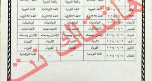 جدول امتحانات المؤجلة للصف الثالث المتوسط 2017