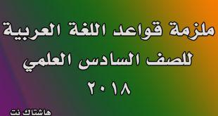 ملزمة قواعد اللغة العربية للصف السادس العلمي 2018