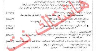 اسئلة التمهيدي اللغه العربية للصف السادس المهني 2018
