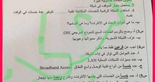 اسئلة التمهيدي مختبر وشبكات الانترنت للصف السادس المهني 2018