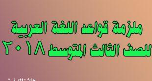 ملزمة قواعد اللغة العربية للصف الثالث المتوسط 2018