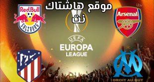 تعرف على الفرق المتأهلة لدور نصف النهائي بالدوري الأوروبي 2018/2017