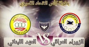 الزوراء العراقي يلاقي العهد اللبنانى في كأس الاتحاد الاسيوي اليوم