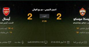 نتائج مباريات الدور ربع النهائي الدوري الاوروبي اليوم