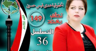 المرشحة هدى قيس الدليمي عن تحالف بغداد