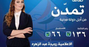 المرشحة الاعلاميه رويده عبد الزهره عن تحالف تمدن