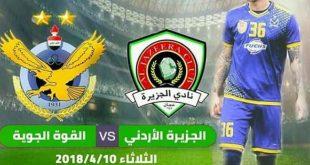 الجزيرة الأردني يستضيف نادي القوة الجوية ضمن مباريات كأس الأتحاد الاسيوي