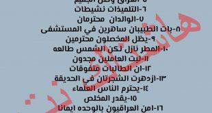 مرشحات اعراب اللغة العربية للصف السادس الابتدائي الدور الاول 2018