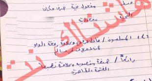 حلول اسئلة امتحان اللغة العربية للصف السادس الابتدائي الدور الاول 2018