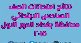نتائج امتحانات الصف السادس الابتدائي محافظة بغداد الدور الاول 2018