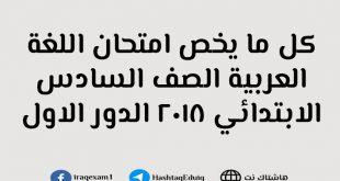 كل ما يخص امتحان اللغة العربية الصف السادس الابتدائي 2018 الدور الاول