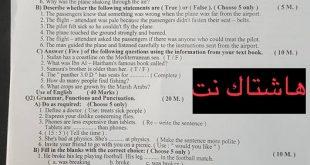 اسئلة امتحان اللغة الانكليزية للصف الثالث المتوسط 2018 الدور الاول