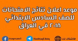 موعد اعلان نتائج الامتحانات للصف السادس الابتدائي 2018 في العراق