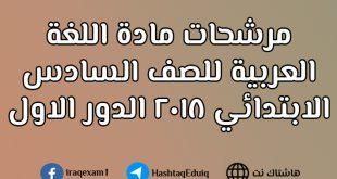 مرشحات مادة اللغة العربية للصف السادس الابتدائي 2018 الدور الاول
