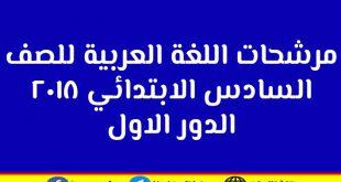 مرشحات اللغة العربية للصف السادس الابتدائي 2018 الدور الاول