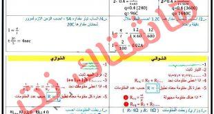 مرشحات مسائل الفيزياء للصف الثالث المتوسط الدور الاول 2018