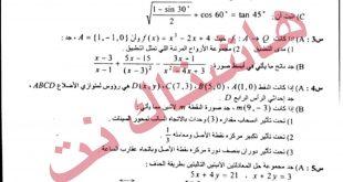 اسئلة امتحان الرياضيات الصف الثالث المتوسط الدور الاول 2018