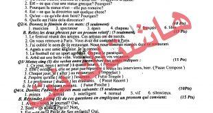 اسئلة اللغه الفرنسية الثالث المتوسط 2018 الدور الاول