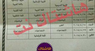 جدول امتحانات الصف السادس الابتدائي الدور الثاني 2018