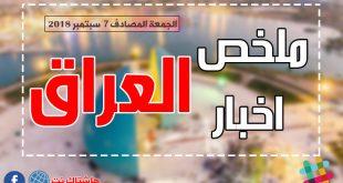 ملخص اخبار العراق لهذا اليوم الجمعة
