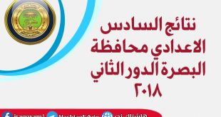 نتائج السادس الاعدادي محافظة البصرة الدور الثاني 2018