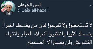 اول رد من قيس الخزعلي بعد اعلان الكتلة الاكبر