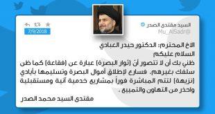 تغريدة السيد مقتدى الصدر عبر تويتر اليوم