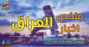 ملخص اخبار العراق لهذا اليوم الخميس