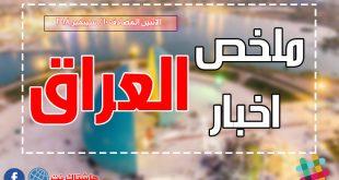 ملخص اخبار العراق لهذا اليوم الاثنين