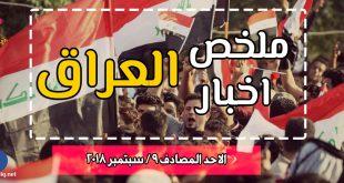 ملخص اخبار العراق لهذا اليوم الاحد
