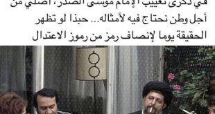 اليسا تحيي ذكرى تغييب موسى الصدر عبر حسابها في تويتر