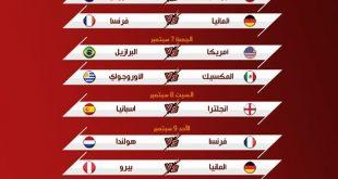 ابرز مباريات الدولية الودية في يوم الفيفا