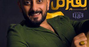 الفنان محمود الشاعري سيطرح البوما بعنوان نفترض