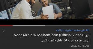 بعد يوم واحد اغنية الله عليك تتخطى المليون مشاهد على اليوتيوب