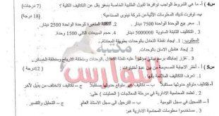 اسئلة الصف  السادس المهني تجاره اداره فرع محاسبه 2019