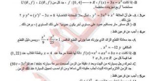 الحل النموذجي اسئلة التمهيدي مادة الرياضيات الصف السادس التطبيقي ٢٠١٩